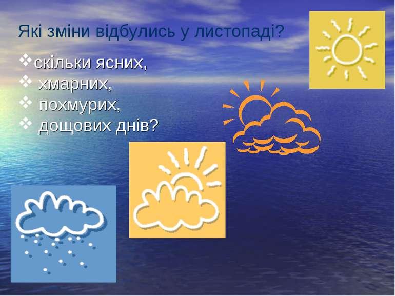 Які зміни відбулись у листопаді? скільки ясних, хмарних, похмурих, дощових днів?