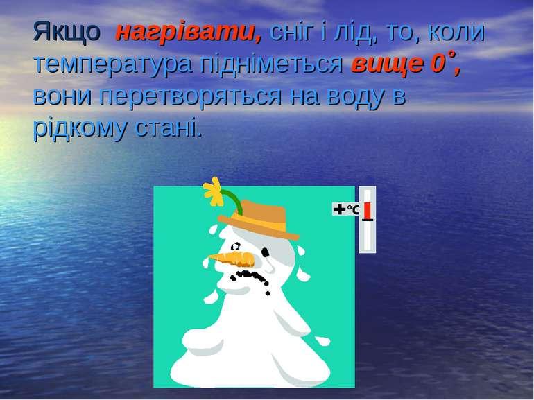 Якщо нагрівати, сніг і лід, то, коли температура підніметься вище 0˚, вони пе...