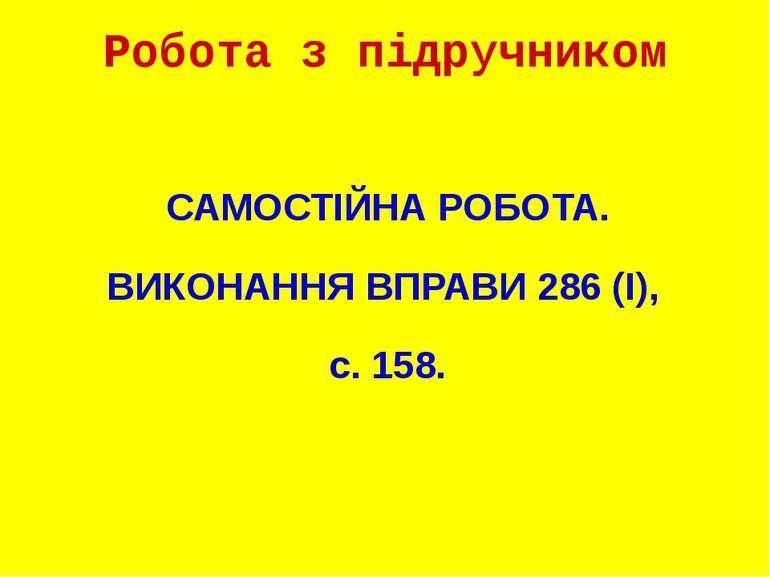 САМОСТІЙНА РОБОТА. ВИКОНАННЯ ВПРАВИ 286 (І), с. 158. Робота з підручником