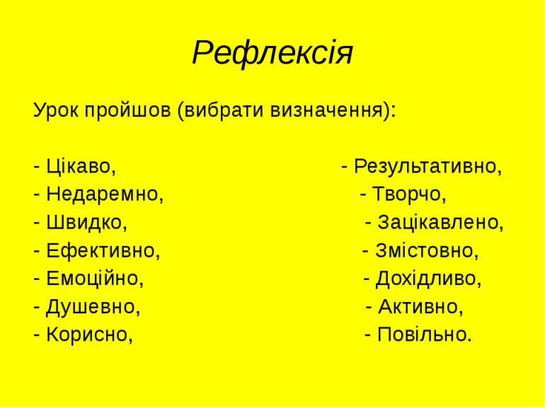 Рефлексія Урок пройшов (вибрати визначення): - Цікаво, - Результативно, - Нед...