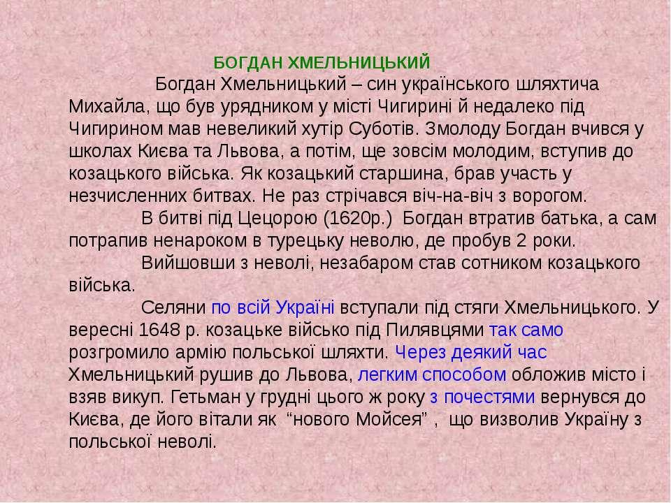 БОГДАН ХМЕЛЬНИЦЬКИЙ Богдан Хмельницький – син українського шляхтича Михайла, ...
