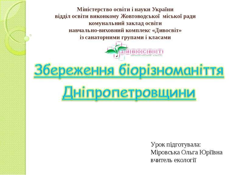 Міністерство освіти і науки України відділ освіти виконкому Жовтоводської міс...