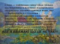 Слово — найменша самостійна і вільно відтворювана в мовленні відокремлено офо...
