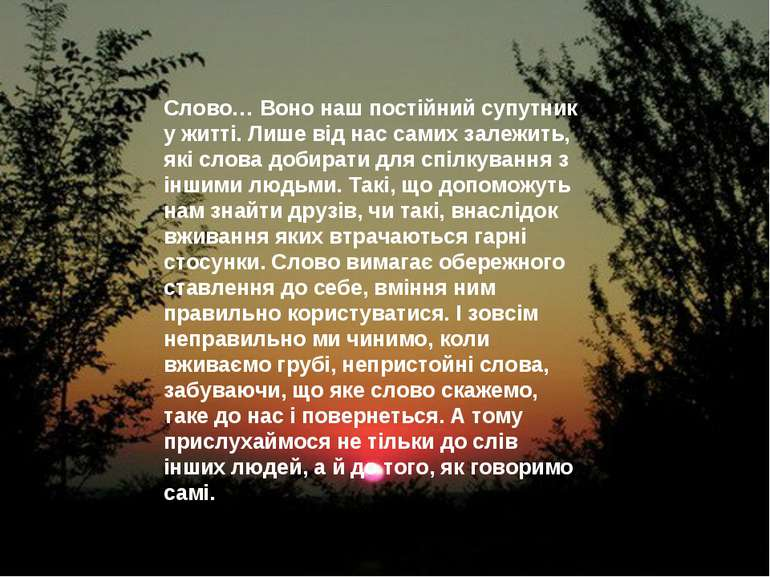 Слово… Воно наш постійний супутник у житті. Лише від нас самих залежить, які ...