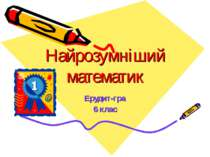 Найрозумніший математик Ерудит-гра 6 клас