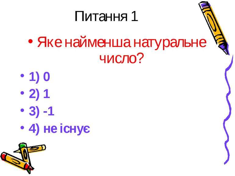 Питання 1 Яке найменша натуральне число? 1) 0 2) 1 3) -1 4) не існує
