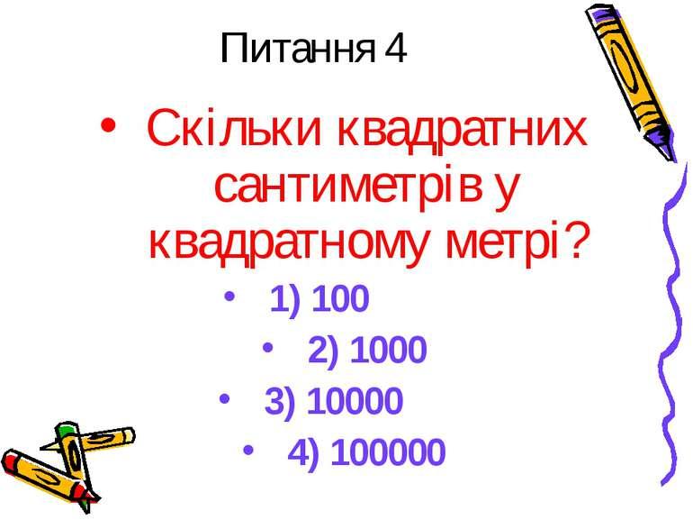 Питання 4 Скільки квадратних сантиметрів у квадратному метрі? 1) 100 2) 1000 ...