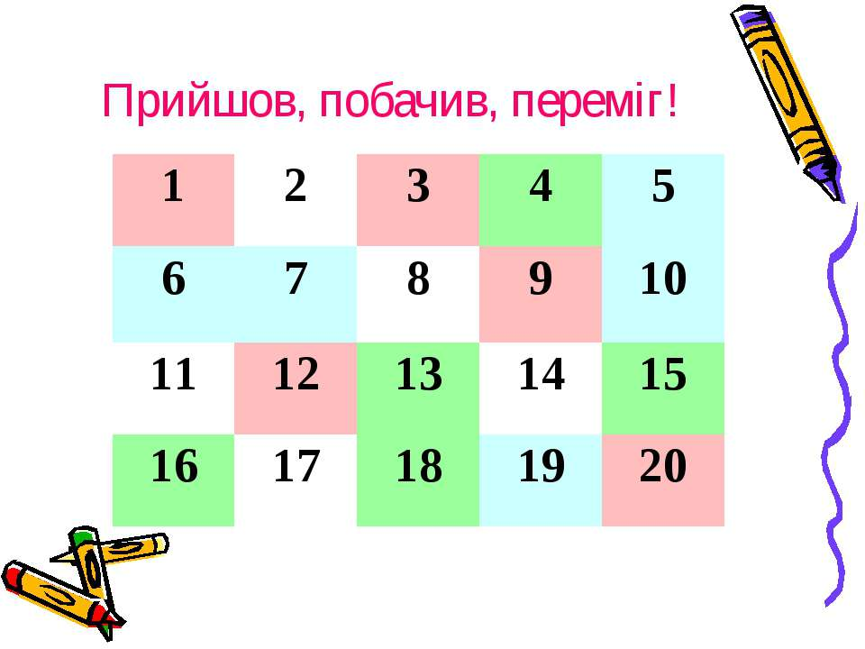 Прийшов, побачив, переміг! 1 2 3 4 5 6 7 8 9 10 11 12 13 14 15 16 17 18 19 20