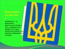 Визначення патріотизму Патріотизм – це формування прив'язаності до віри в Бог...