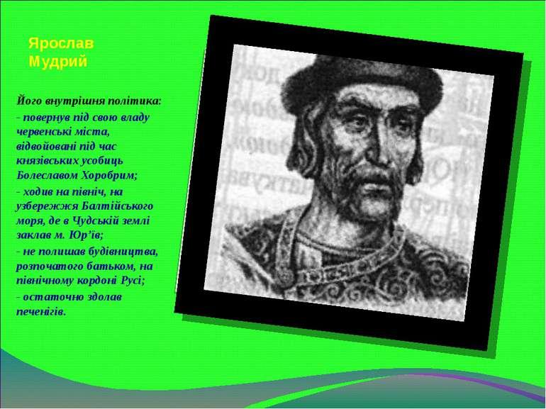 Ярослав Мудрий Його внутрішня політика: - повернув під свою владу червенські ...