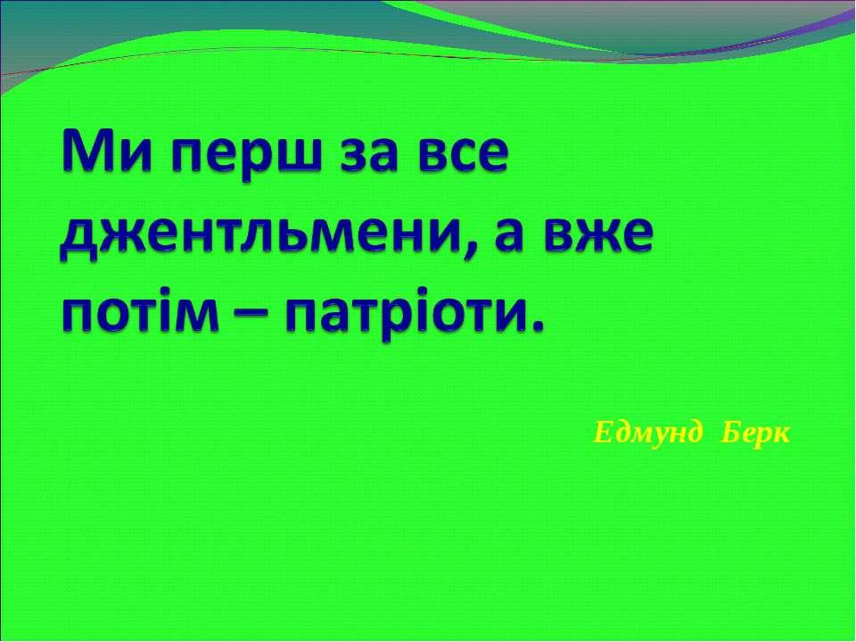 Едмунд Берк