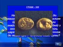 ГРОШІ – 500 На розкопках в Херсонесі, де до нашої ери було розташоване велике...