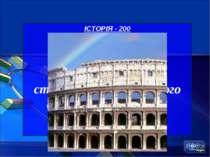 ІСТОРІЯ - 200 У якому місті було підписано угоду про створення Європейського ...