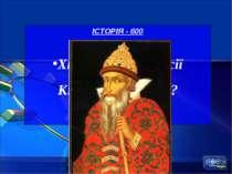 ІСТОРІЯ - 600 Хто написав у Росії Книгу «Домобут»?