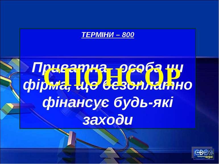 ТЕРМІНИ – 800 Приватна особа чи фірма, що безоплатно фінансує будь-які заходи...