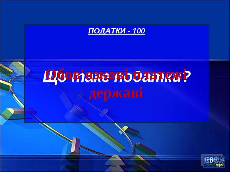 ПОДАТКИ - 100 Що таке податки? Обов'язкові платежі державі
