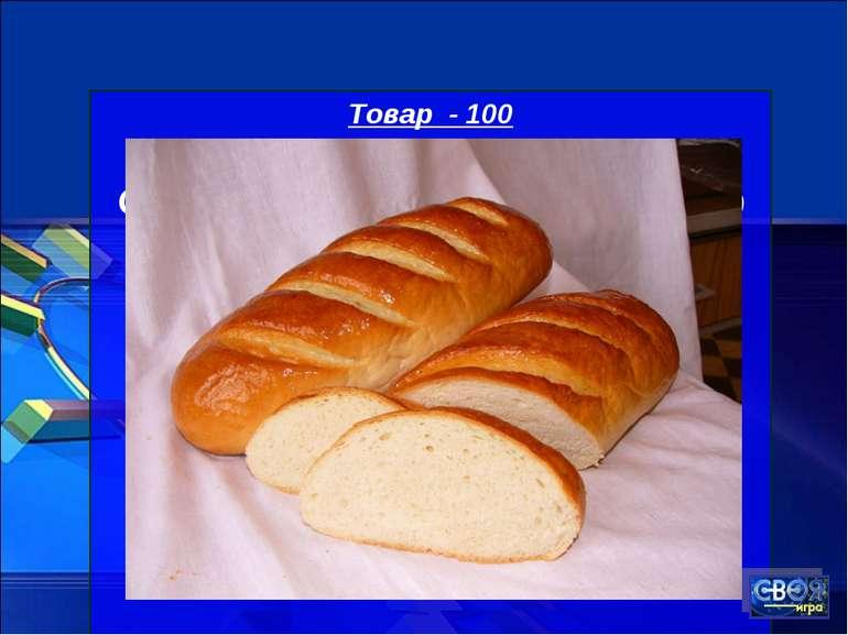 Товар - 100 Форма цього пшеничного хліба у перекладі з французької означає пр...