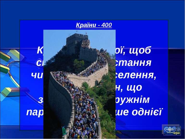 Країни - 400 Країна, уряд якої, щоб стримати зростання чисельності населення,...