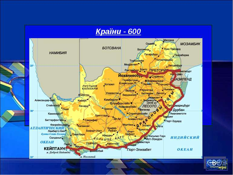 Країни - 600 Яка африканська країна є світовим лідером по видобутку золота?