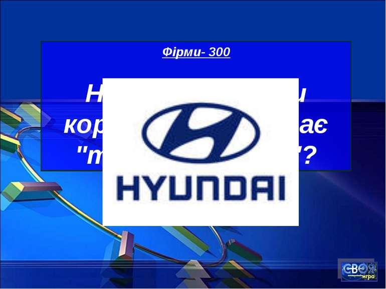"""Фірми- 300 Назва якої фірми корейською означає """"теперішній час""""?"""