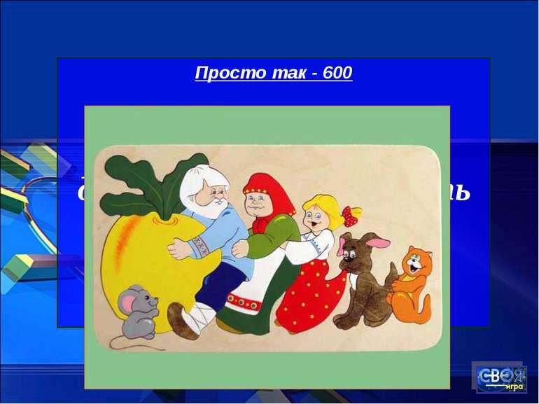 Просто так - 600 Яка народна казка демонструє ефективність колективної праці ...