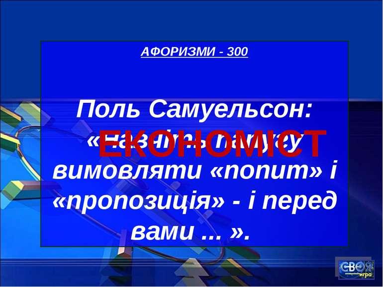 АФОРИЗМИ - 300 Поль Самуельсон: «Навчіть папугу вимовляти «попит» і «пропозиц...
