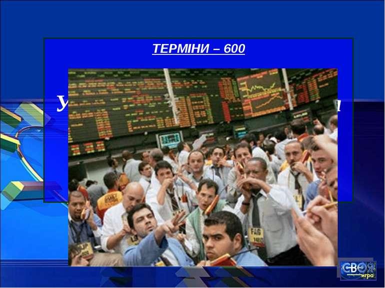 ТЕРМІНИ – 600 Установа, де здійснюється купівля-продаж масових товарів, цінни...
