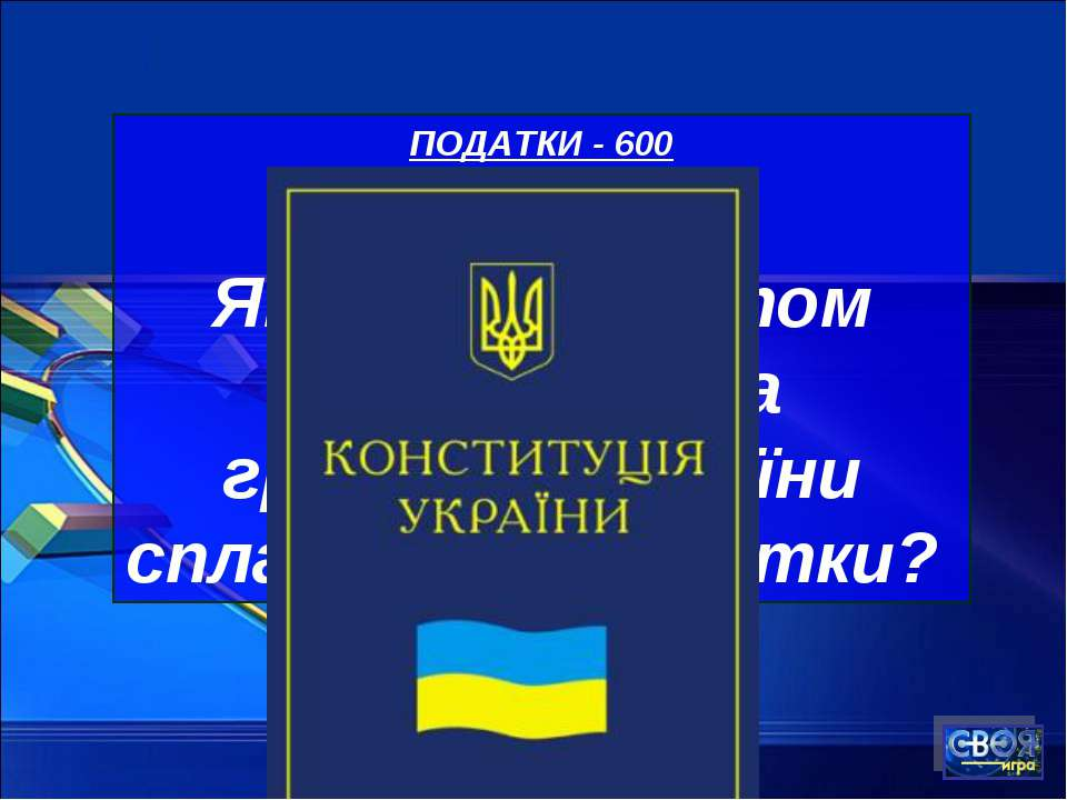ПОДАТКИ - 600 Яким документом покладено на громадян України сплачувати податки?