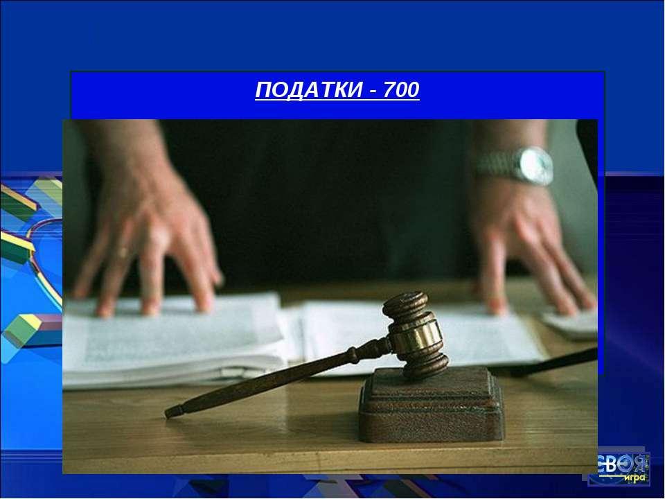 ПОДАТКИ - 700 На який орган влади покладено вирішення суперечок з податкових ...