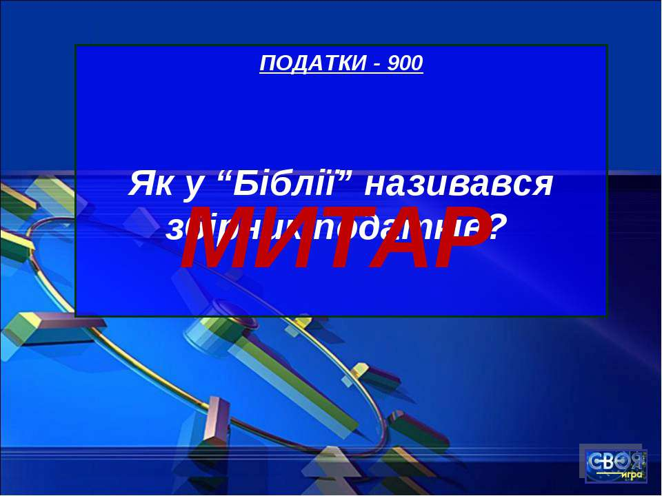 """ПОДАТКИ - 900 Як у """"Біблії"""" називався збірник податків? МИТАР"""