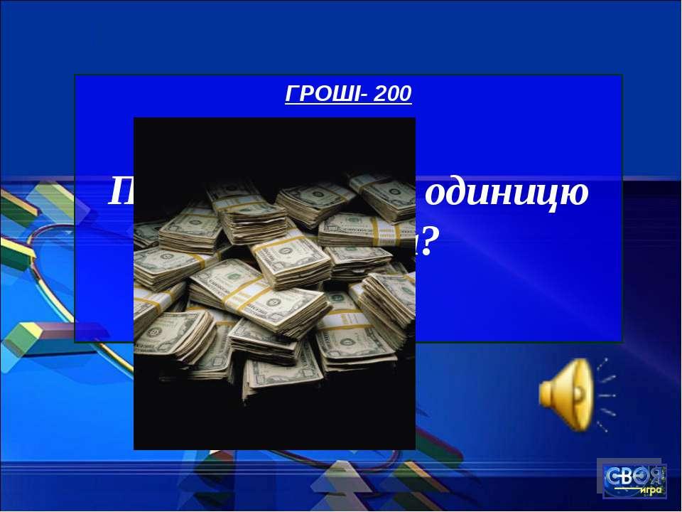 ГРОШІ- 200 Про яку грошову одиницю йде мова?