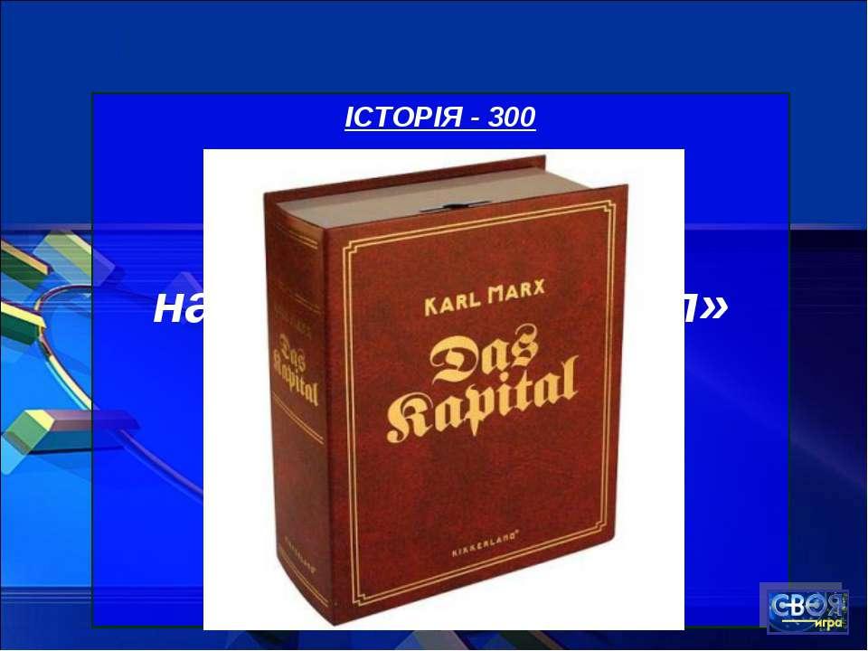 ІСТОРІЯ - 300 Якою мовою був написаний «Капітал» Карла Маркса?