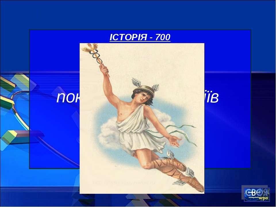 ІСТОРІЯ - 700 Грецький бог - покровитель злодіїв і торговців
