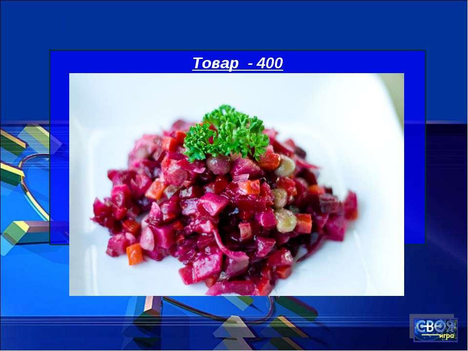 """Товар - 400 Англійці називають це кулінарне блюдо """"російським салатом"""". Яке ?"""