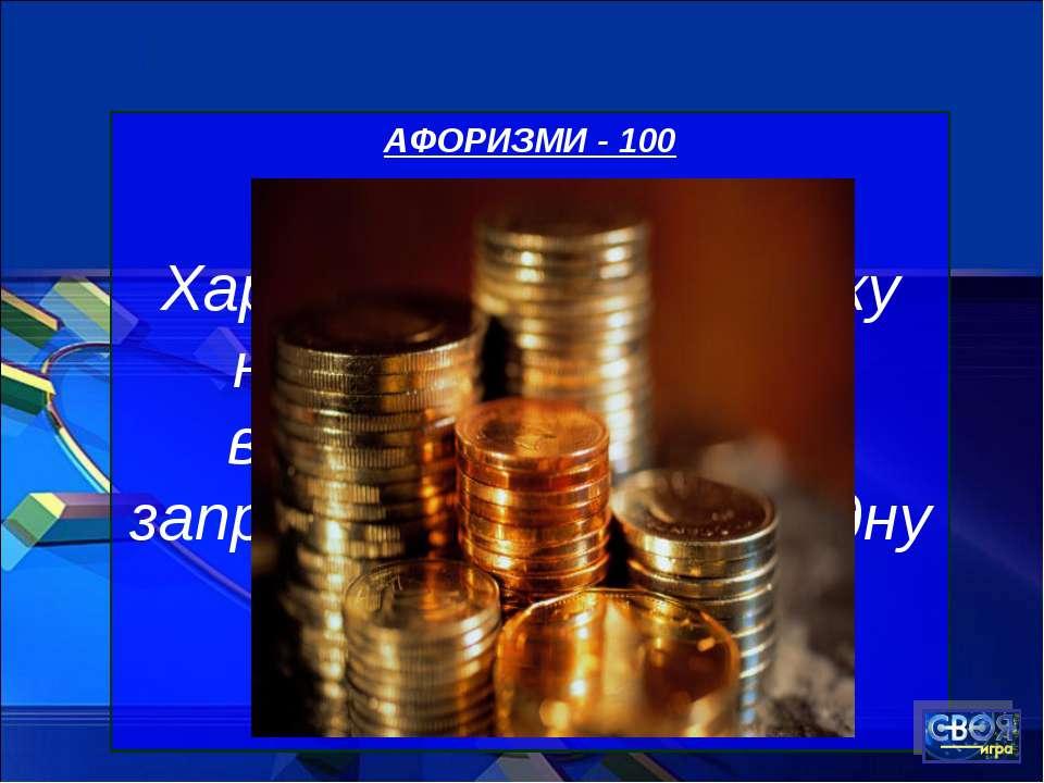 АФОРИЗМИ - 100 Харві Маккей: «На ринку не дають медалі за відвагу. Ринок може...