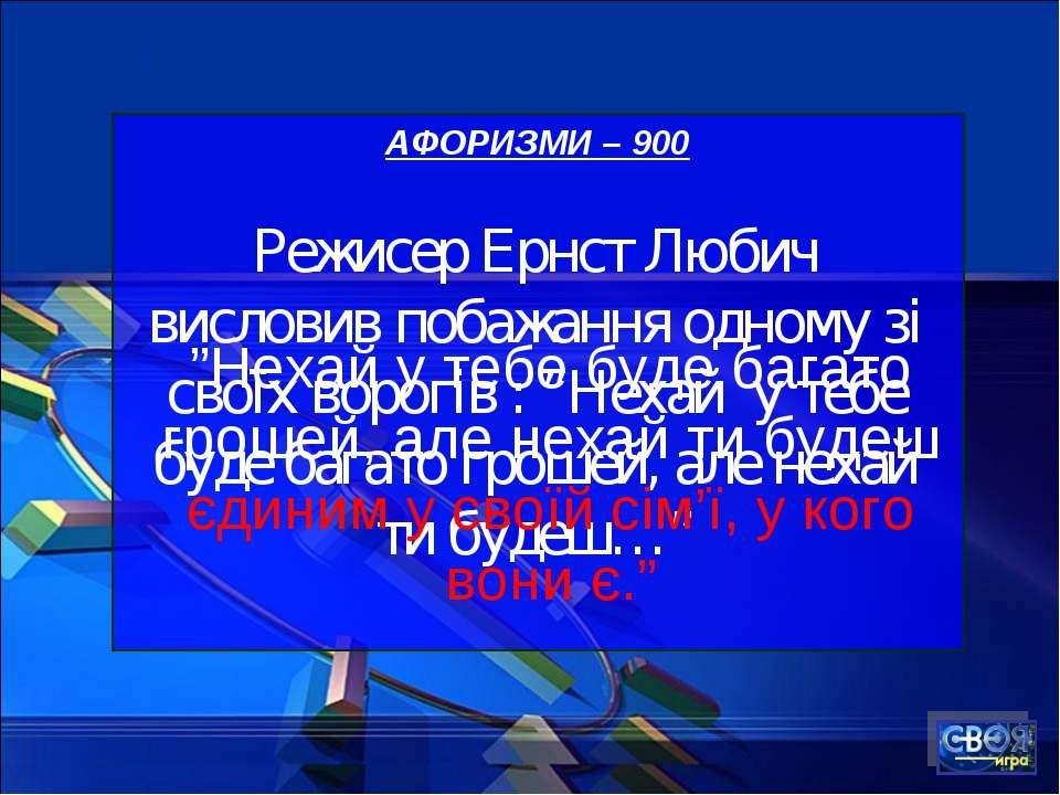 АФОРИЗМИ – 900 Режисер Ернст Любич висловив побажання одному зі своїх ворогів...