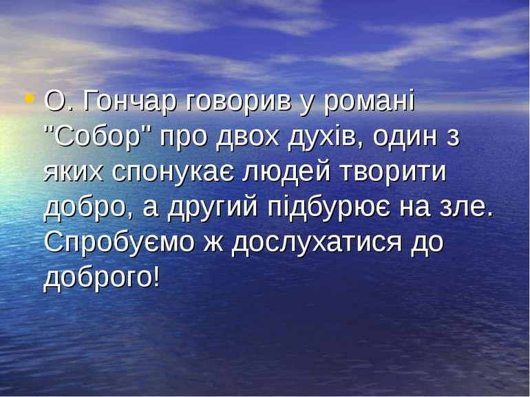 """О. Гончар говорив у романі """"Собор"""" про двох духів, один з яких спонукає людей..."""