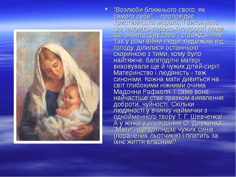 """""""Возлюби ближнього свого, як самого себе"""", - проповідує християнська мораль. ..."""