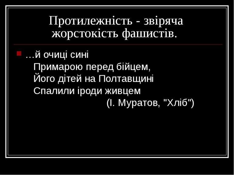 Протилежність - звіряча жорстокість фашистів. …й очиці сині Примарою перед...