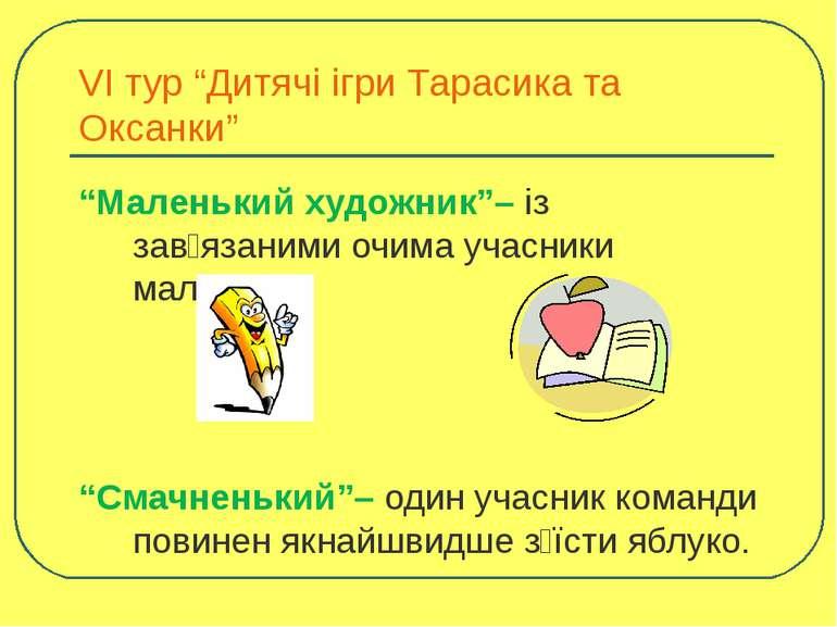 """VI тур """"Дитячі ігри Тарасика та Оксанки"""" """"Маленький художник""""– із завۥязаними..."""