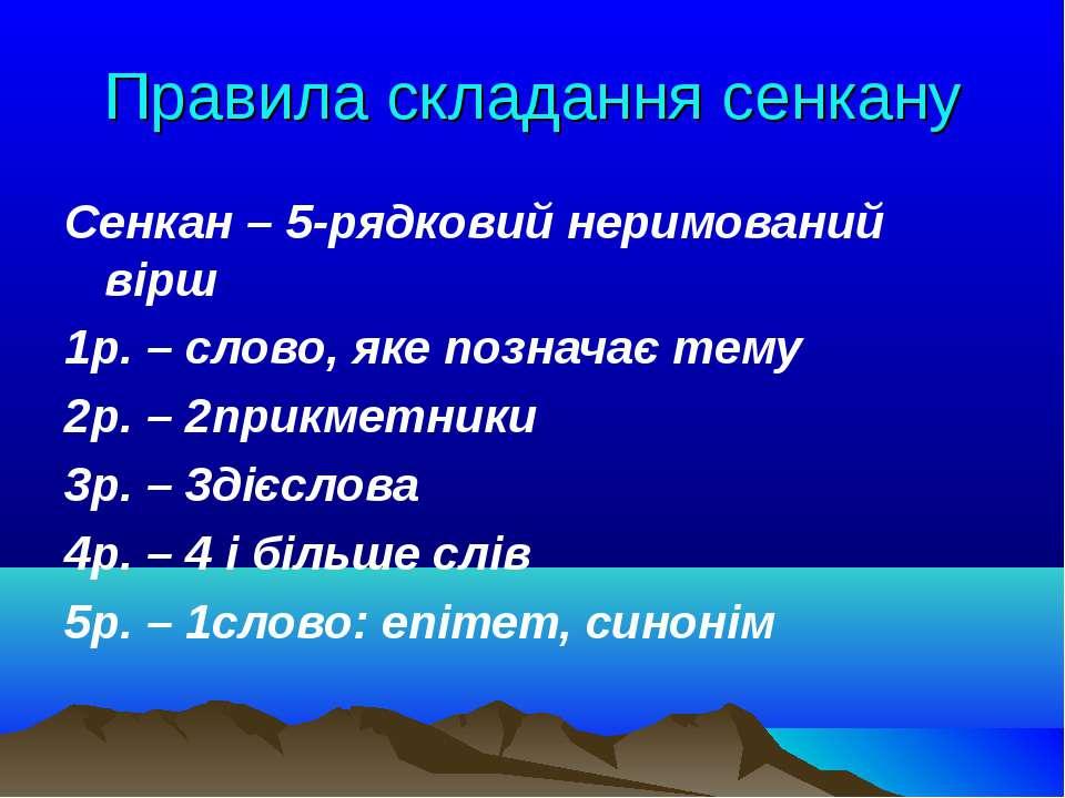 Правила складання сенкану Сенкан – 5-рядковий неримований вірш 1р. – слово, я...