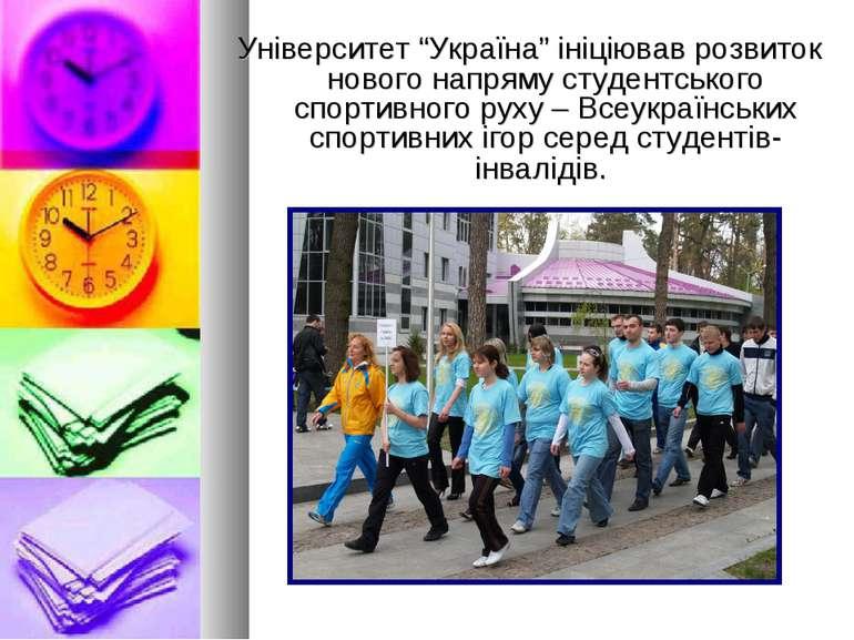 """Університет """"Україна"""" ініціював розвиток нового напряму студентського спортив..."""