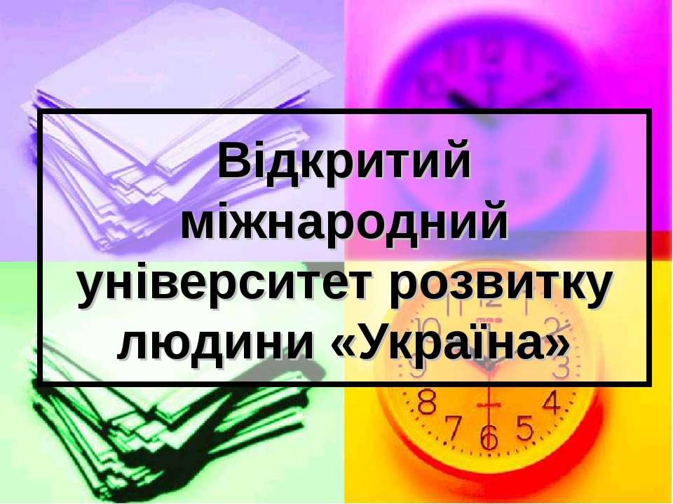 Відкритий міжнародний університет розвитку людини «Україна»
