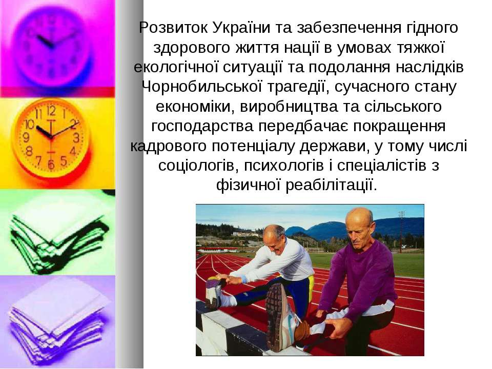 Розвиток України та забезпечення гідного здорового життя нації в умовах тяжко...