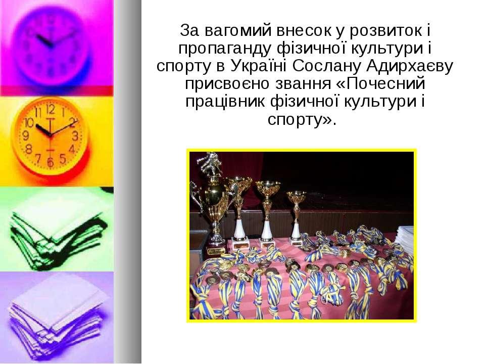 За вагомий внесок у розвиток і пропаганду фізичної культури і спорту в Україн...