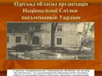 Одеська обласна організація Національної Спілки письменників України