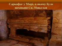 Саркофаг у Мирі, в якому було поховано Св. Миколая