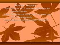 Домашнє завдання 1 група. Написати лист Г.Могильницькій про свої вра- ження в...