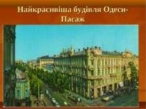 Найкрасивіша будівля Одеси- Пасаж