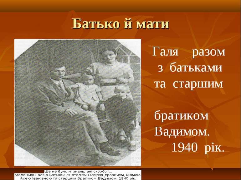 Батько й мати Галя разом з батьками та старшим братиком Вадимом. 1940 рік.